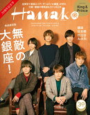 Hanako (ハナコ) 2018年 10/26号 [雑誌]