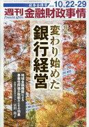 週刊 金融財政事情 2018年 10/29号 [雑誌]