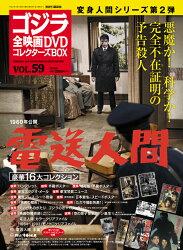 隔週刊 ゴジラ全映画DVDコレクターズBOX (ボックス) 2018年 10/16号 [雑誌]