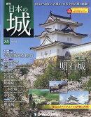 週刊 日本の城 改訂版 2018年 10/2号 [雑誌]