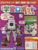 週刊 学習ロボットをつくる 2018年 10/24号 [雑誌]