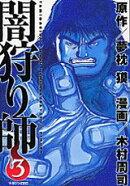 闇狩り師(3)