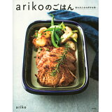 arikoのごはん (講談社のお料理BOOK)
