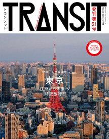 TRANSIT(トランジット)51号 東京 江戸から未来へ時空旅行! (講談社 Mook(J)) [ ユーフォリアファクトリー ]