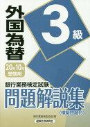 銀行業務検定試験外国為替3級問題解説集(2020年10月受験用)