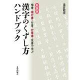 漢字のくずし方ハンドブック新装版