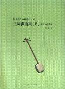 数字譜と五線譜による三味線曲集(6)