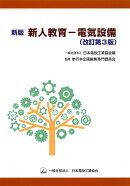新版 新人教育ー電気設備(改訂第3版)