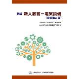 新人教育ー電気設備改訂第3版