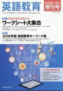 英語教育増刊 2018年 10月号 [雑誌]