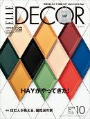 ELLE DECOR (エル・デコ) 2018年 10月号 HAY付録つき特別版