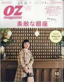 OZ magazine (オズマガジン) 2018年 10月号 [雑誌]