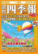 会社四季報 ワイド版 2018年 4集・秋号 [雑誌]