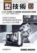 型技術 2018年 10月号 [雑誌]