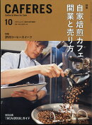 CAFERES 2018年 10月号 [雑誌]