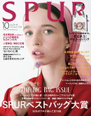 SPUR (シュプール) 2018年 10月号 [雑誌]