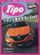 Tipo (ティーポ) 2018年 10月号 [雑誌]