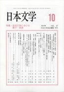 日本文学 2018年 10月号 [雑誌]