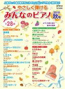 月刊ピアノ 2018年10月号増刊 やさしく弾ける みんなのピアノ 2018年秋号