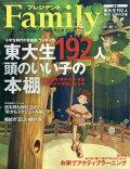 プレジデント Family (ファミリー) 2018年 10月号 [雑誌]