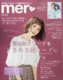 mer (メル) 2018年 10月号 [雑誌]