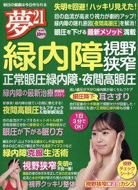 夢 21 2018年 10月号 [雑誌]