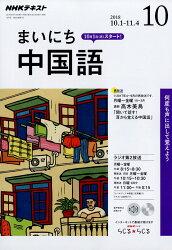 NHK ラジオ まいにち中国語 2018年 10月号 [雑誌]