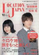 LOCATION JAPAN (ロケーション ジャパン) 2018年 10月号 [雑誌]