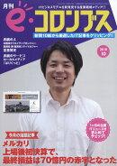 e・コロンブス 2018年 10月号 [雑誌]