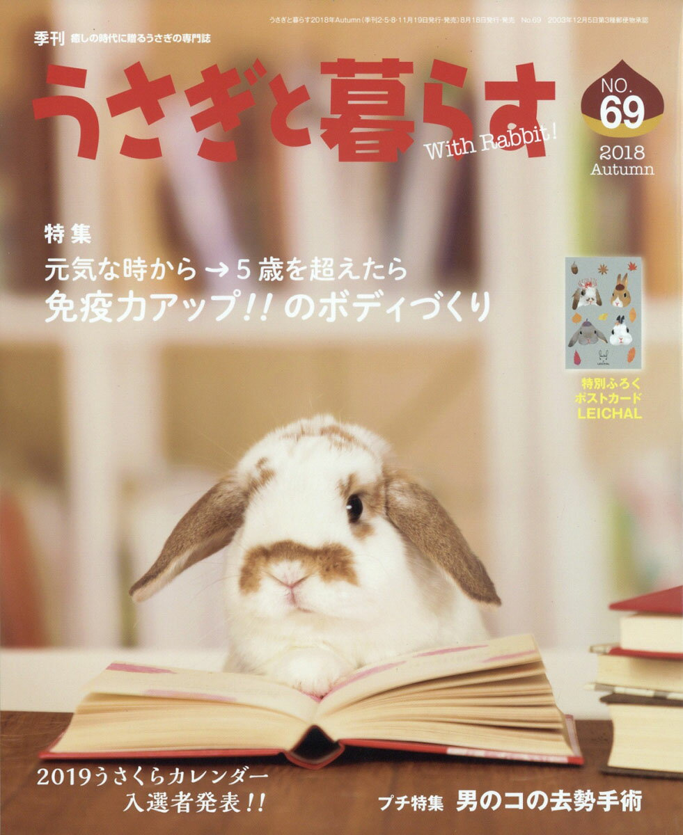 うさぎと暮らす 2018年 10月号 [雑誌]
