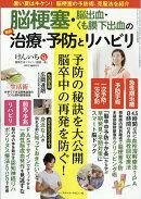 健康生活マガジン「健康一番」けんいち VOL.16 2018年 10月号 [雑誌]
