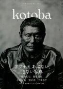 kotoba (コトバ) 2018年 10月号 [雑誌]