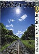 鉄道ジャーナル 2018年 10月号 [雑誌]