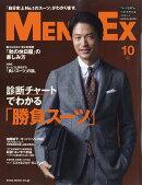MEN'S EX (メンズ・イーエックス) 2018年 10月号 [雑誌]