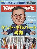 Newsweek (ニューズウィーク日本版) 2018年 10/30号 [雑誌]