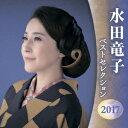 水田竜子 ベストセレクション2017 [ 水田竜子 ]