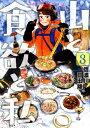 山と食欲と私 8 (バンチコミックス) [ 信濃川 日出雄 ]