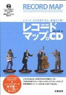 レコードマップ+CD('08-'09)