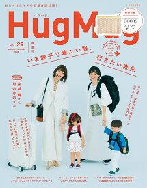 ハグマグ ドット Vol.29 (別冊家庭画報) [ 世界文化社 ]