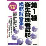 第1種衛生管理者試験模範解答集(2014年版)