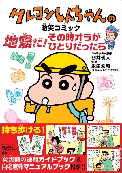 クレヨンしんちゃんの防災コミック 地震だ!その時オラがひとりだったら [ 臼井 儀人 ]