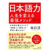日本語力人生を変える最強メソッド