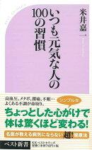 【バーゲン本】いつも元気な人の100の習慣ーベスト新書