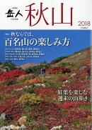 岳人別冊 秋山2018 2018年 10月号 [雑誌]