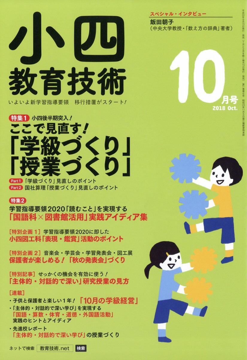 小四教育技術 2018年 10月号 [雑誌]