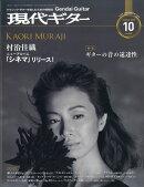 現代ギター 2018年 10月号 [雑誌]