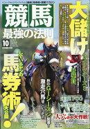 競馬最強の法則 2018年 10月号 [雑誌]