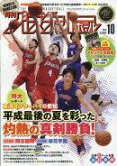 月刊 バスケットボール 2018年 10月号 [雑誌]