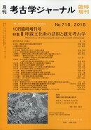 考古学ジャーナル増刊 埋蔵文化財の活用と観光考古学 2018年 10月号 [雑誌]