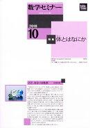 数学セミナー 2018年 10月号 [雑誌]